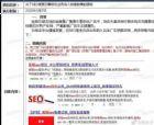 """百度禁止seo搜索引擎优化推广""""言论的客观分析"""